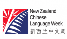 Chinese Language Week logo.